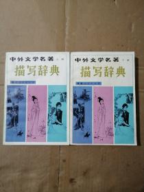 中外文学名著描写辞典(上下册)