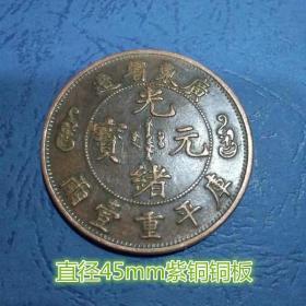 古代钱币铜板铜币光绪元宝铜元广东省造库平重壹两广东双龙铜板