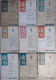 《读书》杂志1979年第1—9期全年9册合售(第1期为创刊号)