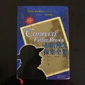 布朗神父探案全集(上)
