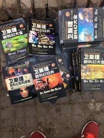 卫斯理新科幻大全,卫斯理新科幻经典,卫斯理新科幻系列续集  18本