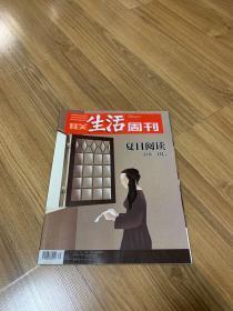 三联生活周刊 2019