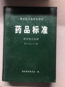 国家药品监督管理局 药品标准:新药转正标准(第十六至二十六册)