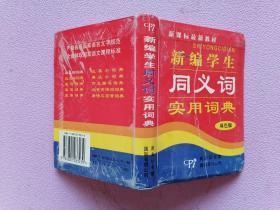 新课标最新教材:新编学生同义词实用词典(双色版)