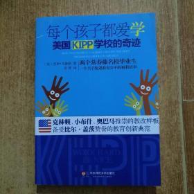 每个孩子都爱学:美国KIPP学校的奇迹