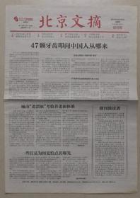 报纸:《北京文摘》创刊号(2015年10月22日出版创刊,8开16版)