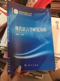 现代语言学研究方法/南京航空航天大学研究生系列精品教材