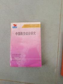 中国教劳结合研究