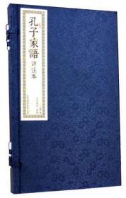 孔子家语评注本 一函二册 机宣手工线装 繁体竖排 国学经典 文化礼品 文化礼品 国学经典