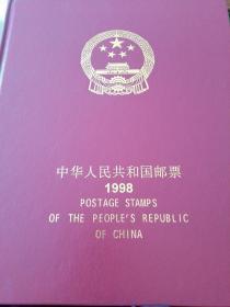1998年,中华人民共和国邮票