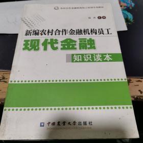 新编农村合作金融机构员工现代金融知识读本