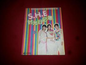 S.H.E时光日记薄,封面带防伪标,32开图文本