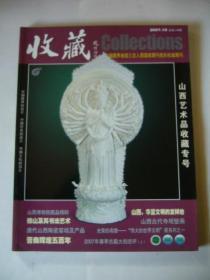收藏 2007年第十期 山西艺术品收藏专号