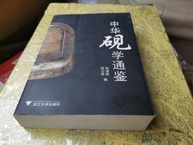 中华砚学通鉴
