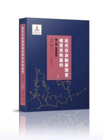 近代日本对华调查档案资料丛刊 第三辑 贸易调查(16开精装 全60册)