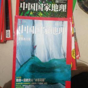 中国国家地理。2016/7/8月合售