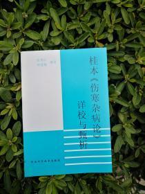 桂林古本桂本《伤寒杂病论》详校与甄析(2013年重印)(1993年版)