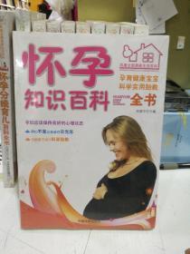 怀孕知识百科全书