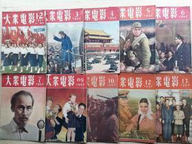 大众电影 (1952年第1-10,12,13期),(1.2),(8.9)是合刊,10本合售
