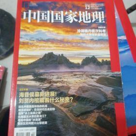 中国国家地理。