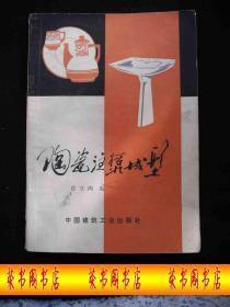 1976年文革时期出版的----陶瓷资料----【【陶瓷注浆成型】】---7880册---稀少