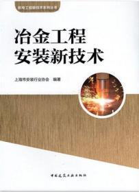 冶金工程安装新技术 9787112247127 上海市安装行业协会 中国建筑工业出版社 蓝图建筑书店