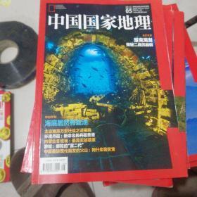 中国国家地理。2017/5