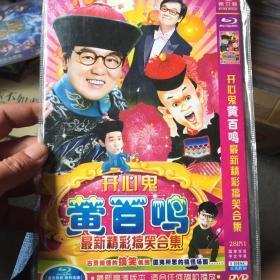 开心鬼黄百鸣电影合集DVD