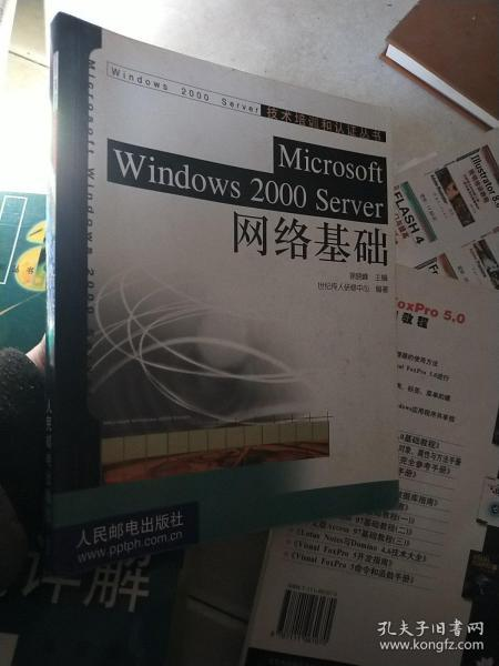 Microsoft Windows 2000 Server网络基础