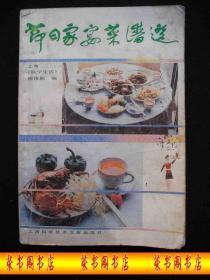 1987年出版的----老菜谱-----【【节日家宴菜谱选】】----稀少