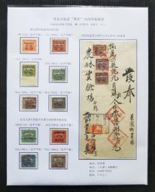 """831——邮展贴片19:华北区加盖""""暂作""""改值印花税票"""