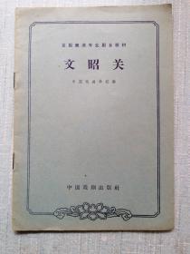 文昭关(京剧表演专业剧目教材)