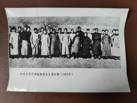 老照片: 新闻照片---北京马克思学说研究会会员合影(1921年)   1张售      黑白照片箱 0006