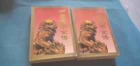 中国皇帝全传上下册