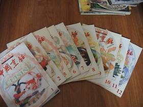 中国烹饪(2000年1-12期全缺第3.4期)