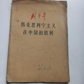 刘少奇马克思列宁主义在中国的胜利