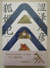 狐媚记(三岛由纪夫盛赞,日本暗黑美学大师涩泽龙彦,日本版的《聊斋志异》)