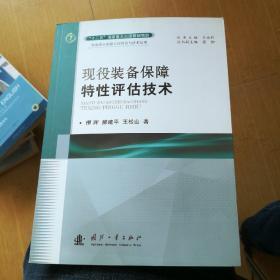 现役装备保障特性评估技术(16开)