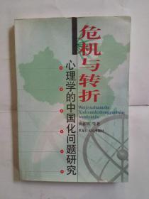 危机与转折 心理学的中国化问题研究