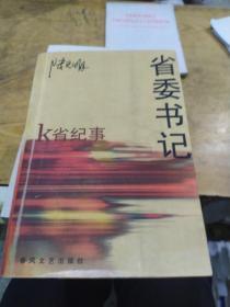 省委书记 K省纪事