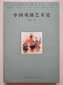 中国戏剧艺术论
