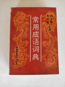 常用成语词典 首都师范大学出版社