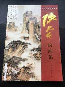 人民美术出版社 2013 《张大千绘画集》一册全