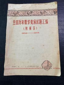 全国历年数学竞赛试题汇编(附解答)1956.——1978
