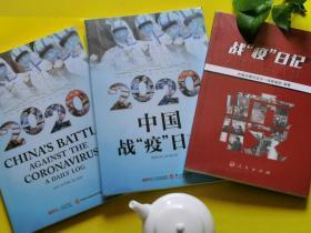 """全民战疫主题图书!《中国战""""疫""""日志》(二版)中文英文、《战疫日记》共3册合售(抗击新冠肺炎实录)。"""