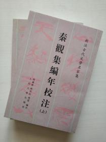 秦观集编年校注(上下)