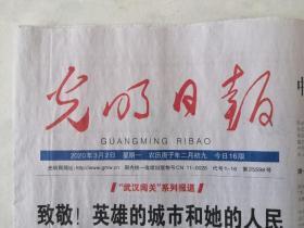 光明日报(2020年3月2日)16版