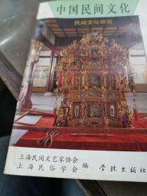中国民间文化.1995.1(总第十七集).民间文化研究