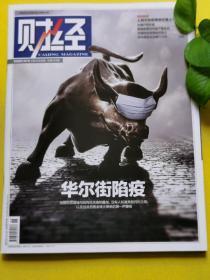 疫情特刊!!!《财经——华尔街陷疫》(抗击新冠肺炎武汉现场)2020年4月