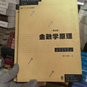 金融学原理(第五版)第5版